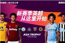 英超亚洲杯今夏将在上海南京举行 曼城携4强出战