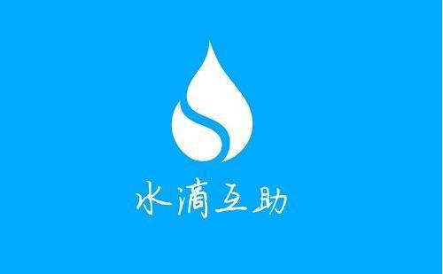 水滴互助宣布完成B轮融资:腾讯领投5亿元