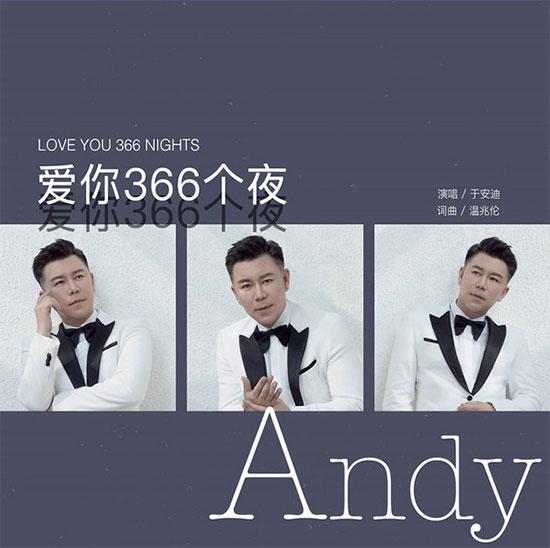 于安迪《爱你366个夜》首发 温兆伦作词作曲助阵