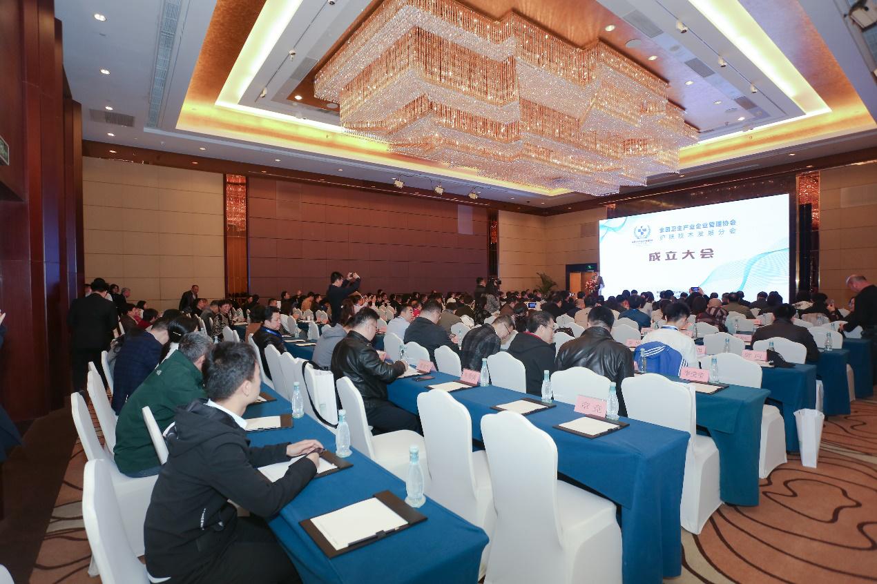 全国卫生产业企业管理协会护肤技术发展分会成立
