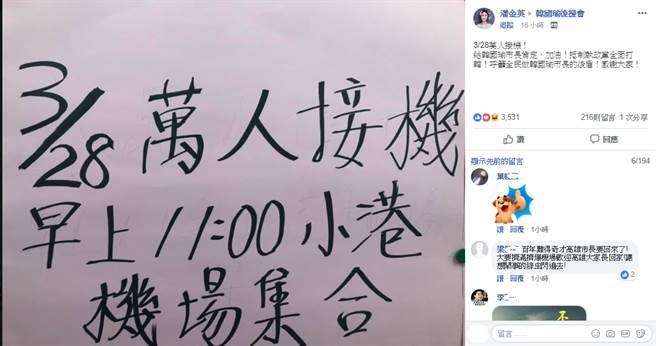 韩国瑜赴陆遭抹黑,前民进党员发起万人接机送暖