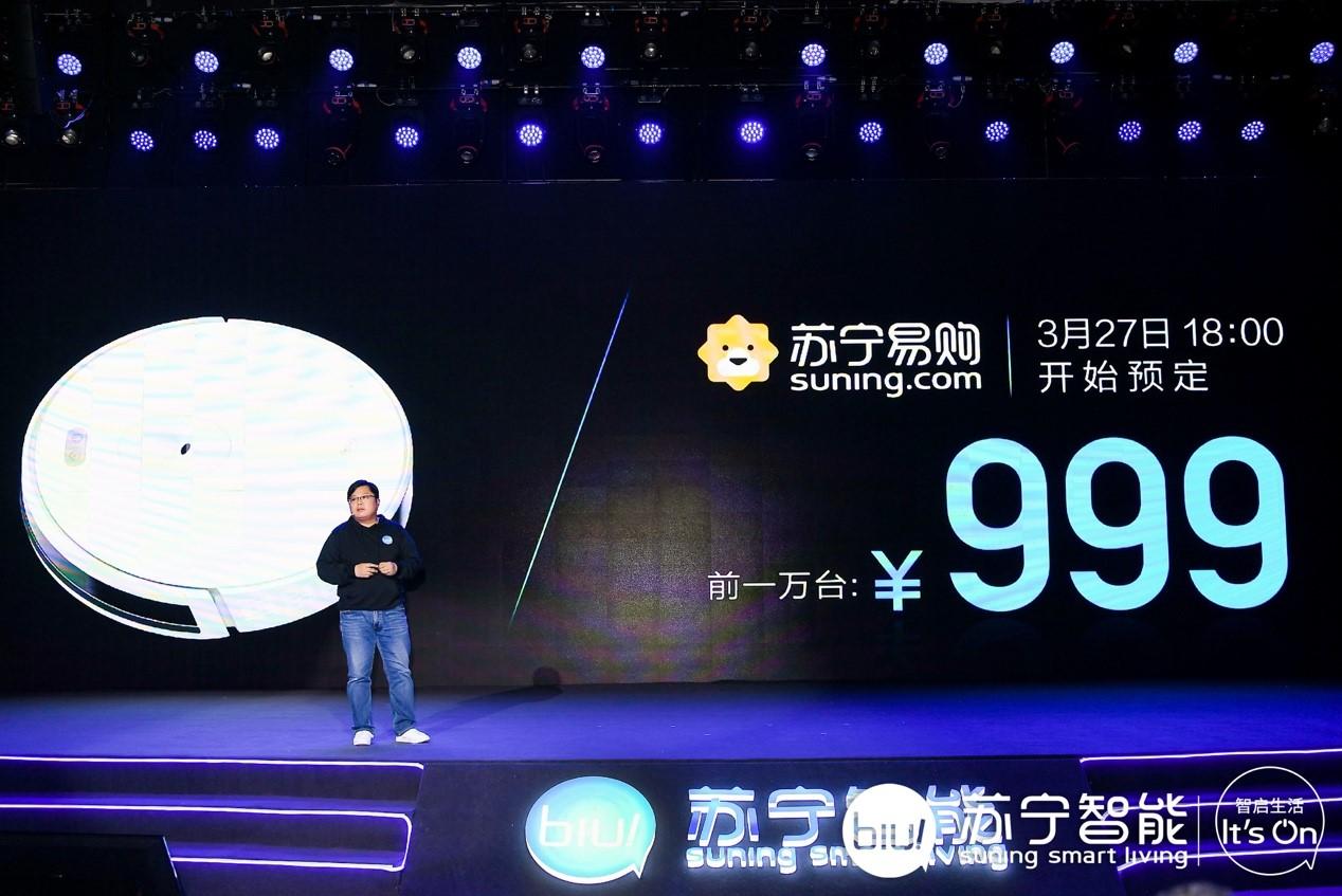 苏宁发布12款小Biu新品  进入大家电领域