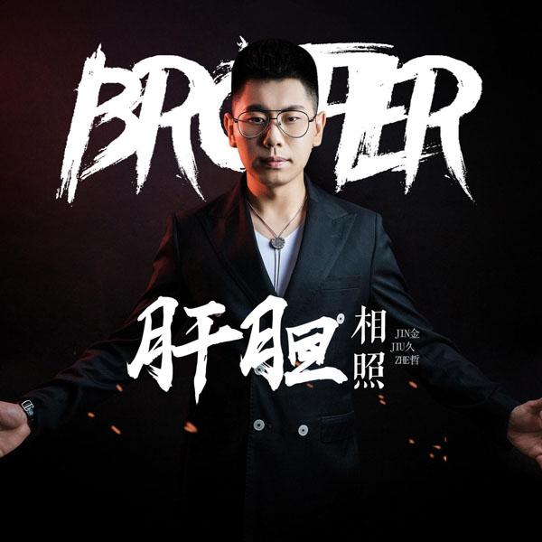 金久哲新歌《肝胆相照》发行 热血唱响兄弟情谊