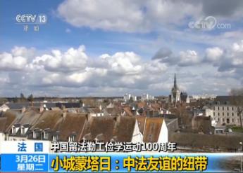 蒙塔日市市长:现在有很多蒙塔日人对中国产生浓厚兴趣