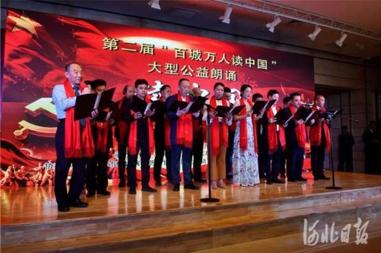 """邯郸发起""""百城万人读中国""""活动"""