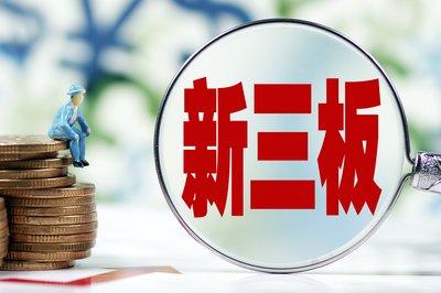 新三板提升投融资对接能力引市场期待
