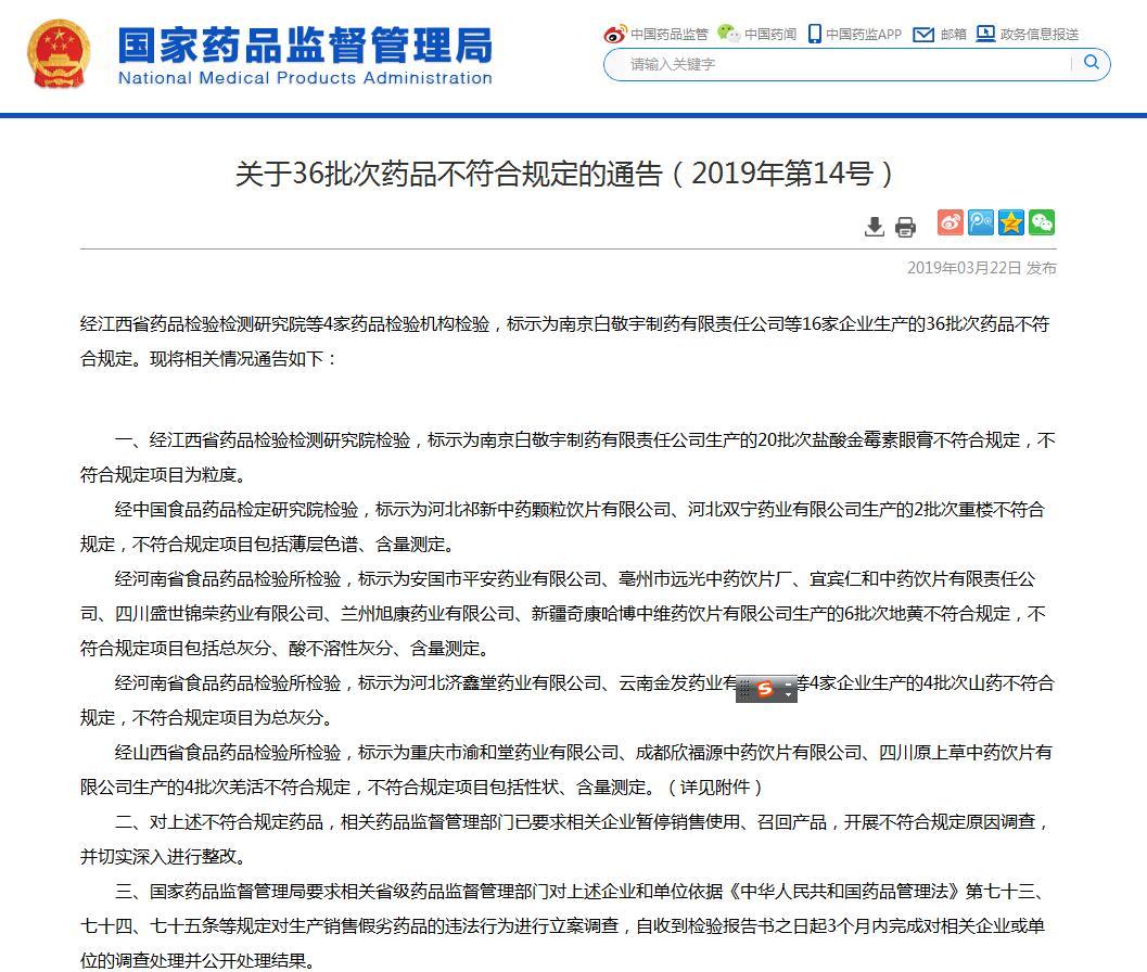 """南京白敬宇制药金霉素眼膏因""""颗粒物""""不合规上黑榜"""