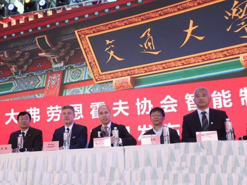 德国弗劳恩霍夫协会首个中国科研机构成立