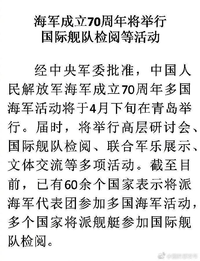 中国海军成立70周年将举行国际舰队检阅