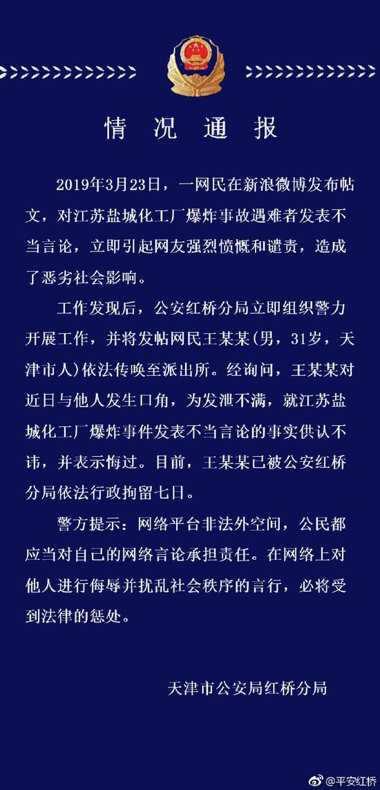 网民发帖侮辱响水大爆炸遇难者 被行拘7日