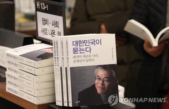 韩国公布高级公职人员财产变动事项,逾7成官员私人财产增值
