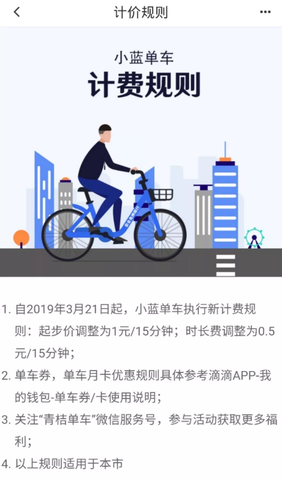 """小蓝单车涨价,开始""""割韭菜""""了?"""