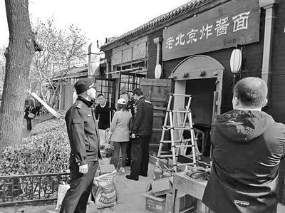 """风景区私设牌匾:拿""""和珅""""给炸酱面当幌子被摘牌"""
