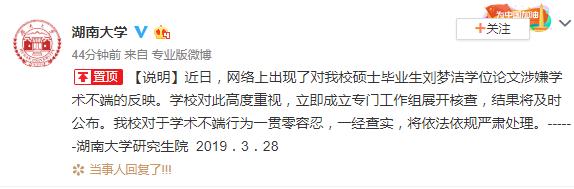 湖南大学硕士毕业生论文涉学术不端 校方展开核查