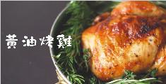 皮脆肉嫩的黄油烤鸡
