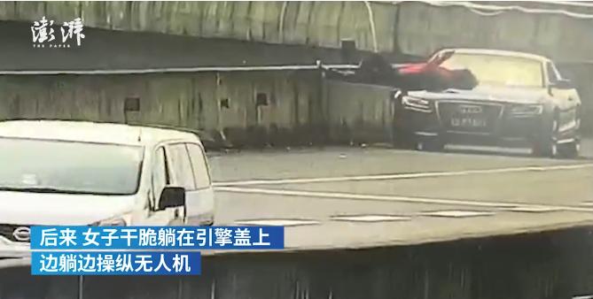 女司机高速硬路肩违停无警示 躺引擎盖上玩无人机航拍被处罚