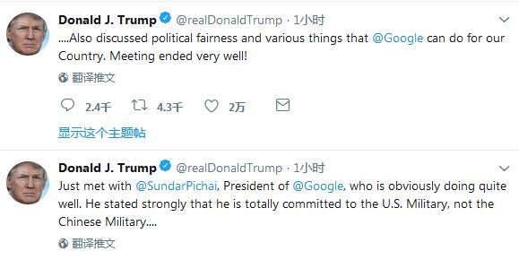 特朗普:谷歌保证效忠于美军 而不是中国军队