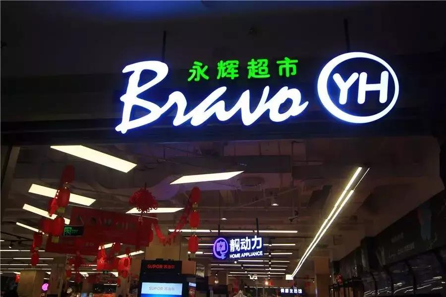 永辉超市入主中百集团铁了心