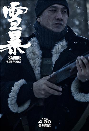 《雪暴》改档4月30日开启五一档  致敬孤胆英雄