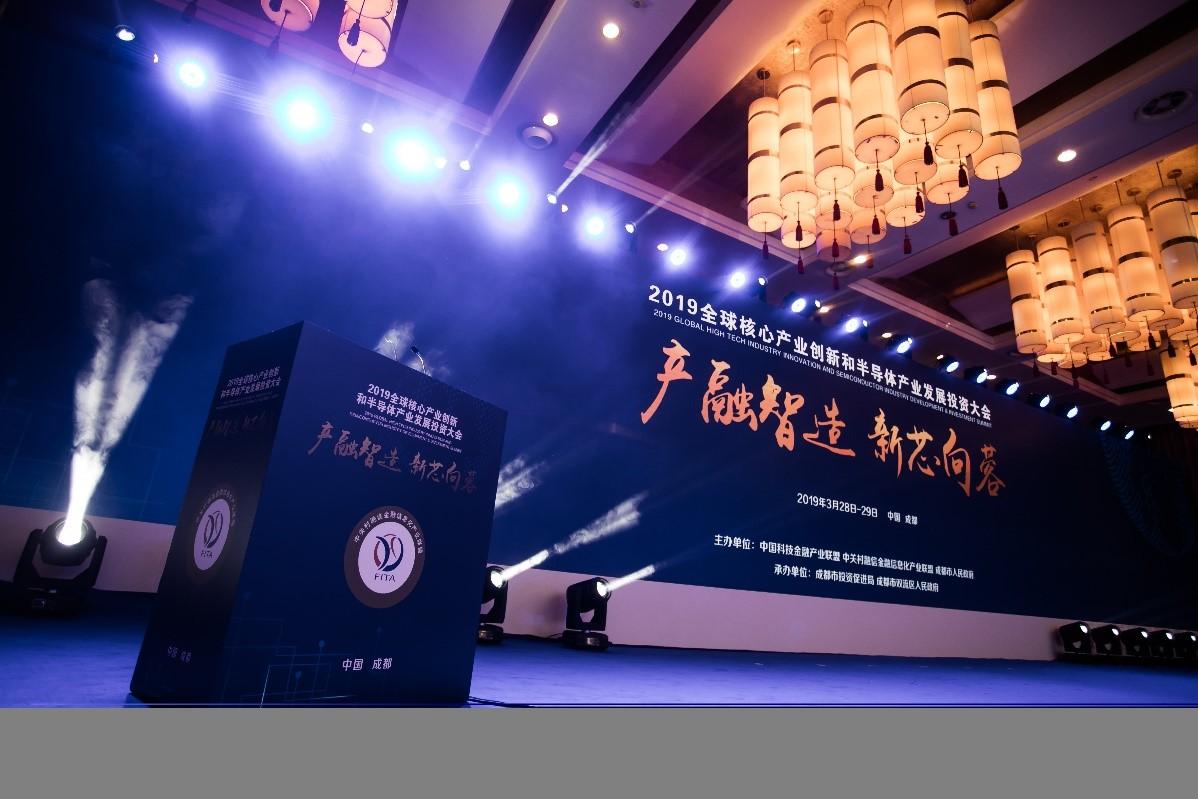 成都布局千亿半导体产业 召开半导体发展大会