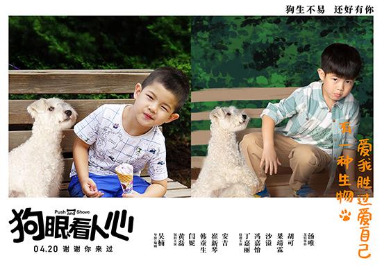 《狗眼看人心》曝海报 安吉谢谢爱犬陪他长大