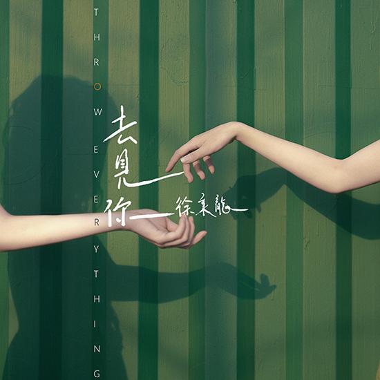 """徐秉龙新歌上线 以爱之名""""去见你"""""""