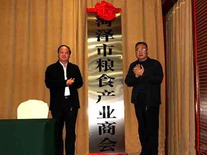 菏泽市粮食产业商会成立 促粮食产业发展