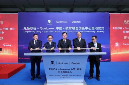 """""""青岛芯谷•Qualcomm中国•歌尔联合创新中心""""正式揭牌并投入使用"""
