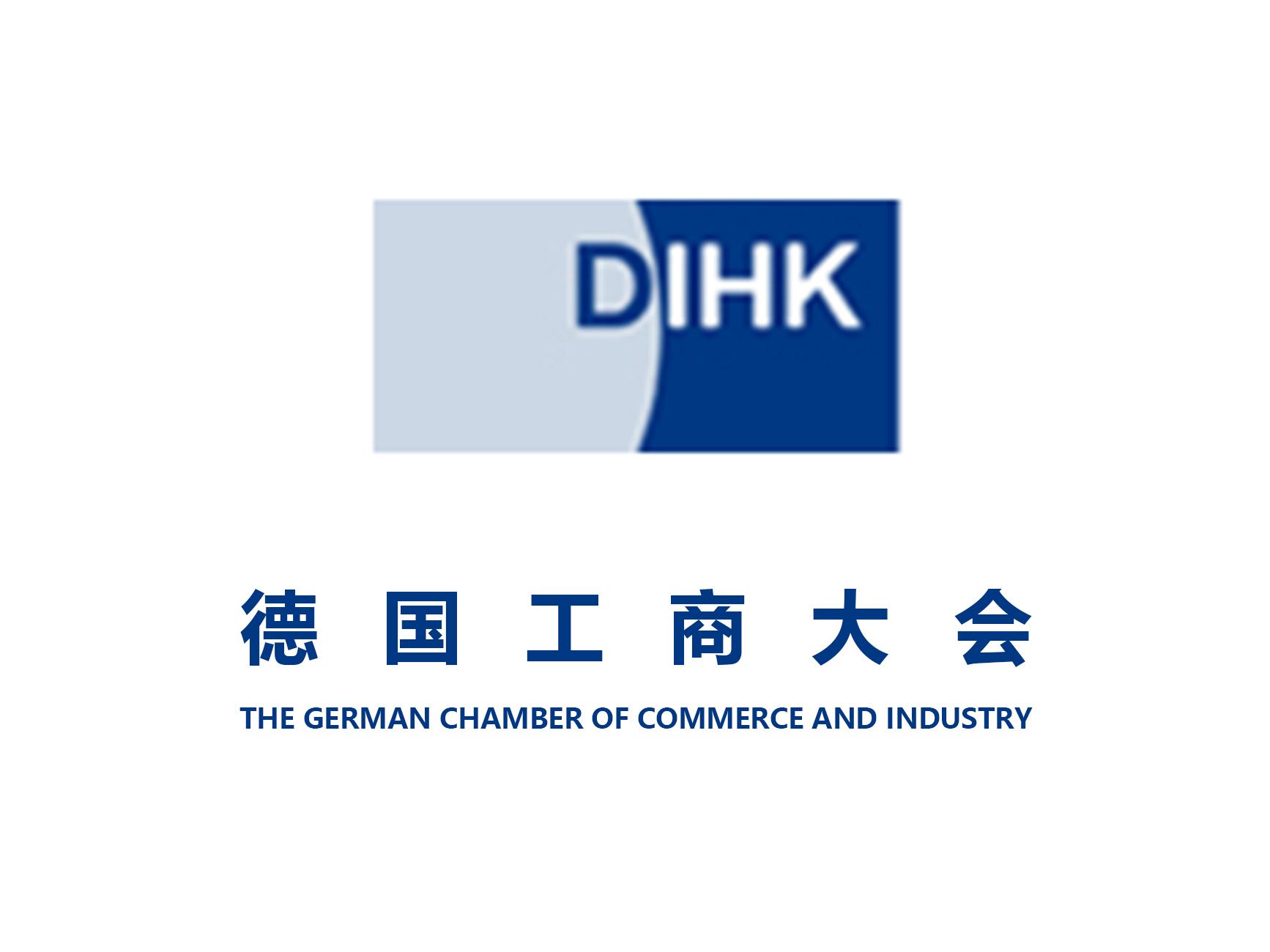 德国工商总会 / DIHK