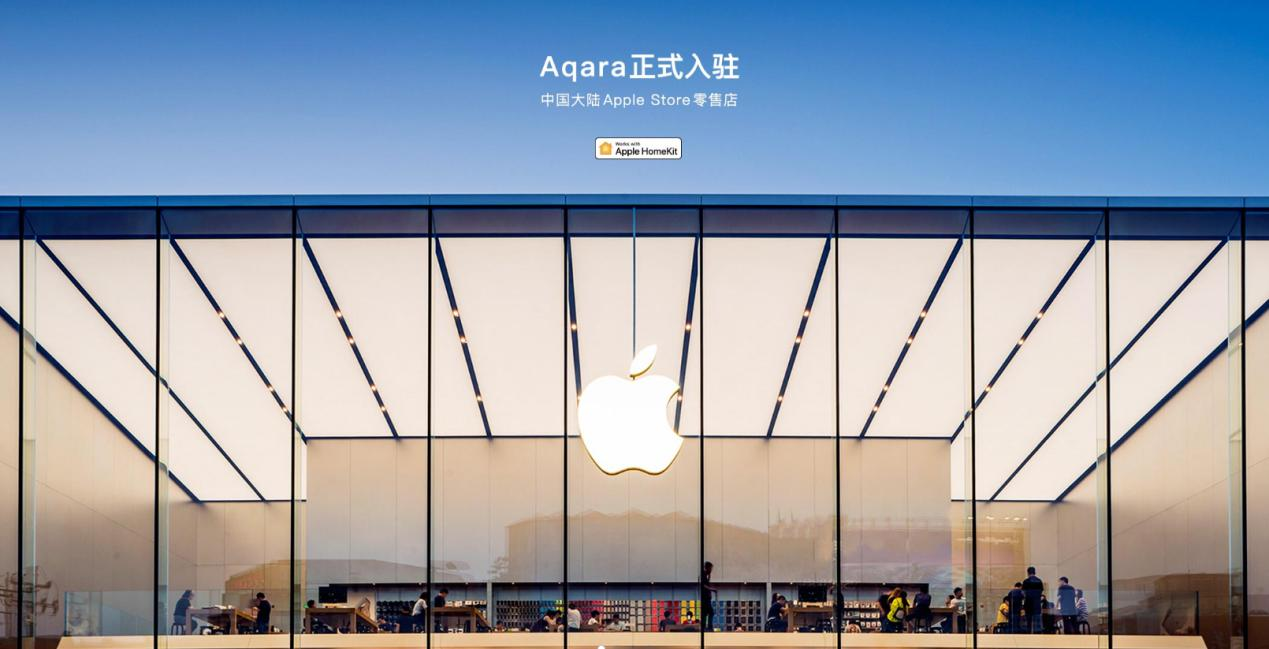 即将入驻Apple线上商店,绿米Aqara在HomeKit生态下的一盘大棋