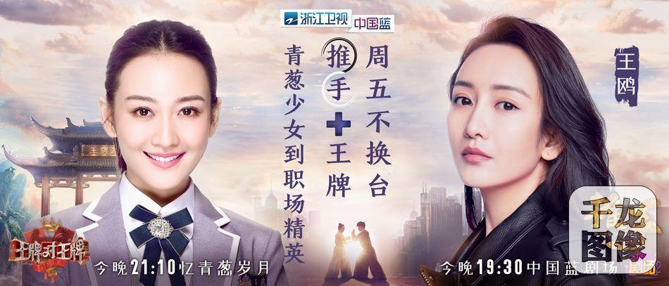 """浙江卫视春推会贾乃亮现场""""推手"""" 王鸥《王牌》撂倒贾玲?"""