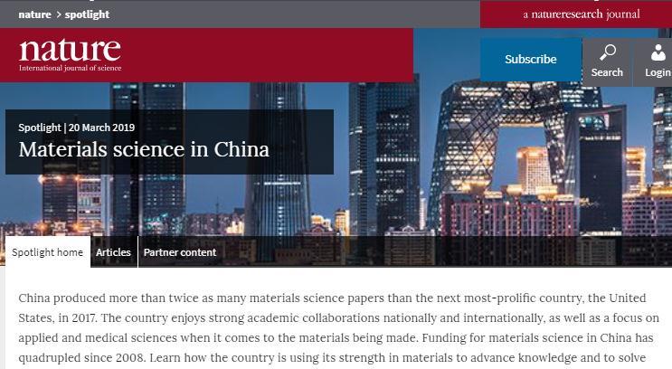 英媒:应该为中国材料科学的迅猛发展点赞