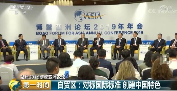 【聚焦2019博鳌亚洲论坛】自贸区:对标国际标准 创建中国特色