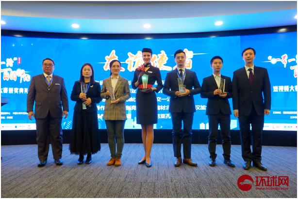 """""""一带一路""""百国印记短视频大赛颁奖典礼在北京举行"""