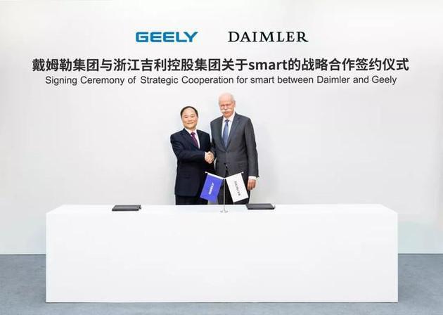 戴姆勒与吉利组建合资公司 共同运营发展smart品牌