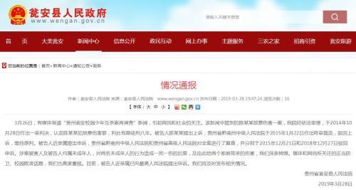"""贵州瓮安法院回应""""校园少年互杀案"""":重视正当防卫"""