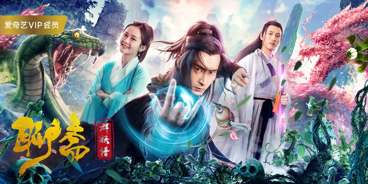 北京奧創世紀網絡影視發行有限公司聯合出品的玄幻動作電影《聊齋群妖