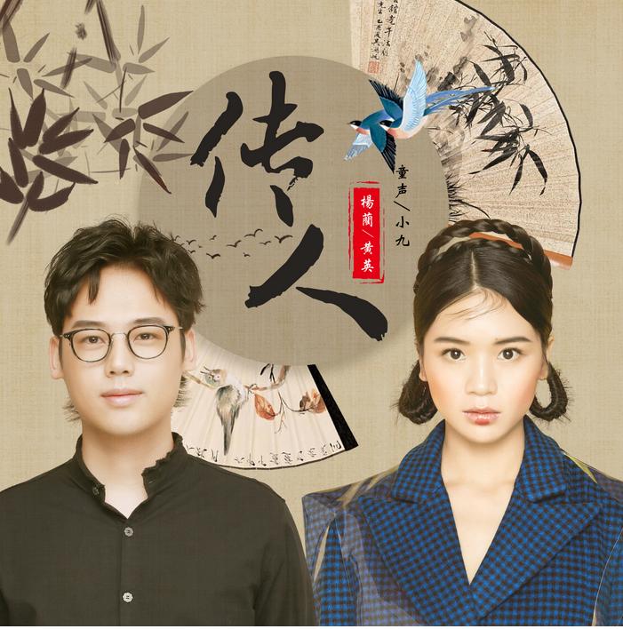 黄英杨蔺合作演绎歌曲《传人》 谱写悠悠家国梦想
