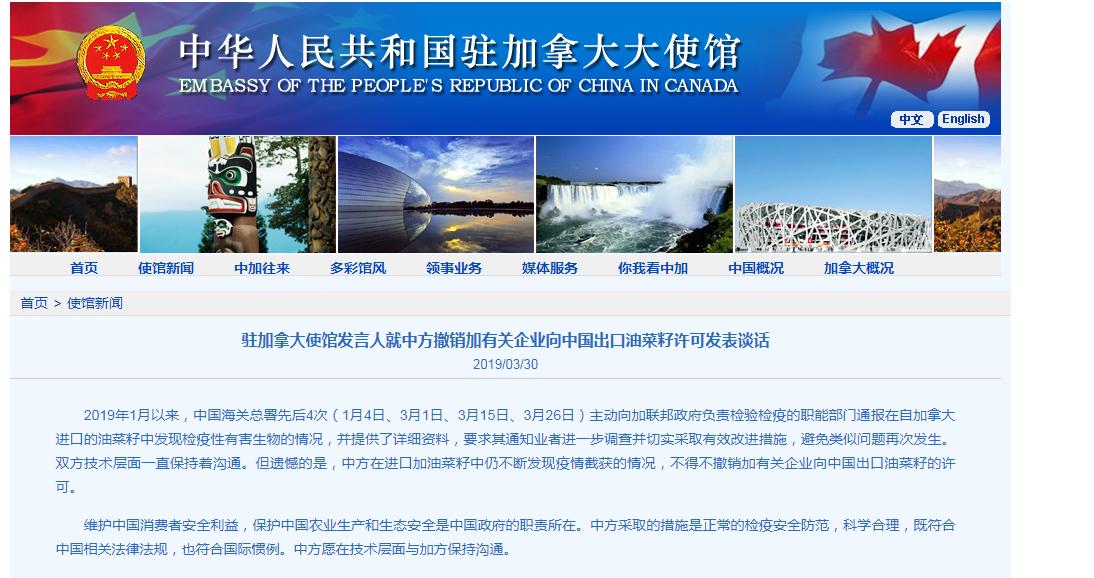 驻加拿大使馆发言人就中方撤销加有关企业向中国出口油菜籽许可发表谈话