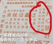 河南一理发店广告调侃英烈