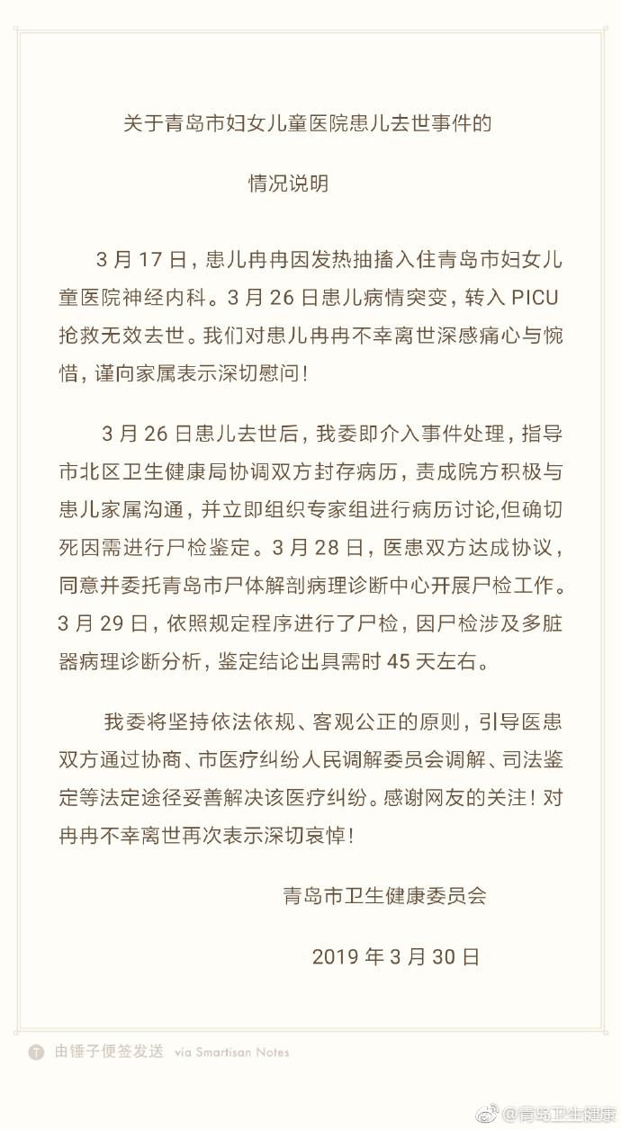 青岛市卫健委:关于青岛市妇女儿童医院患儿去世事件的情况说明 
