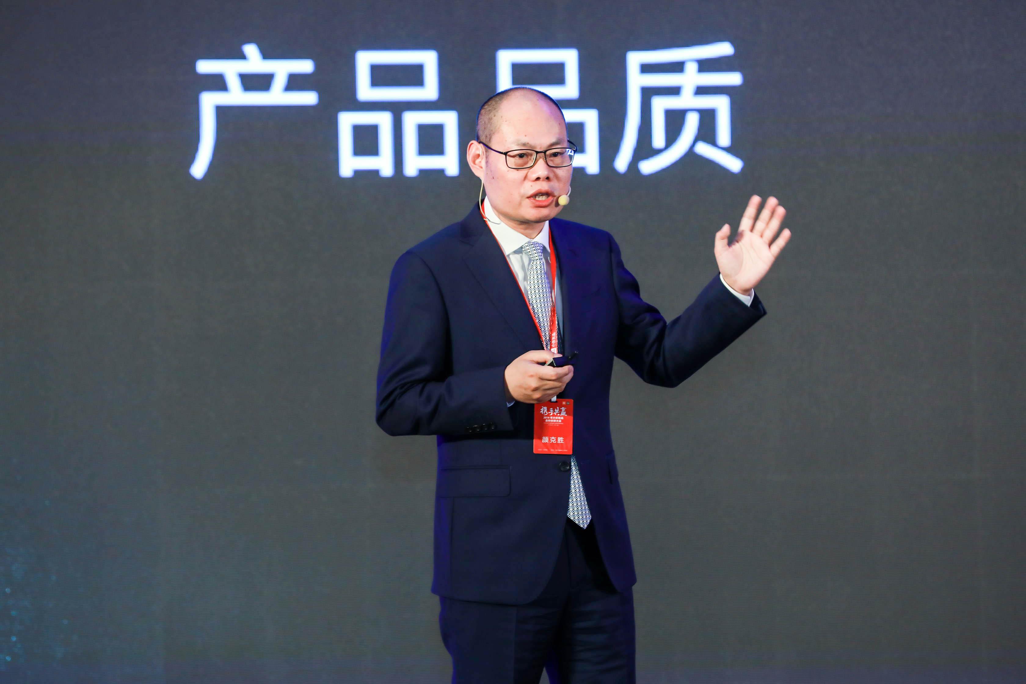 小米质量委主席颜克胜:小米有品将严格把控质量关