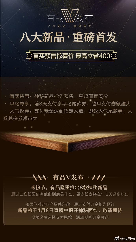 """小米有品推出""""盲买""""新玩法 八大新品首发"""