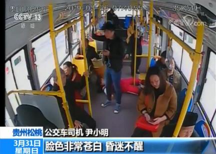 贵州松桃:女孩公交车上晕倒 众人紧急送医