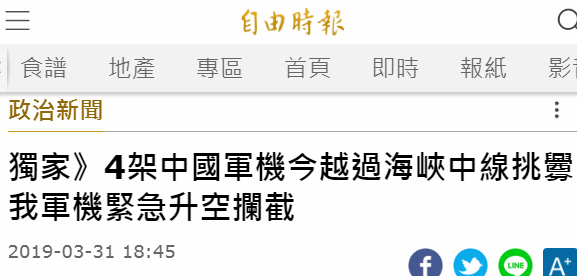 台媒爆料:两岸军机台海上空对峙10分钟
