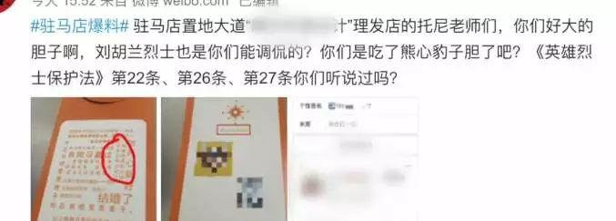 理发店广告调侃英烈刘胡兰,回应让年轻人气炸了!