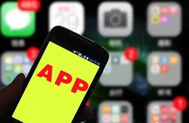 隐私难设防:APP爬取个人信息手段多样