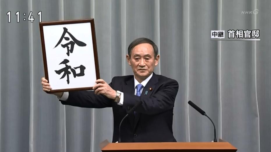 令和!日本新年号出炉,创下4个首次!