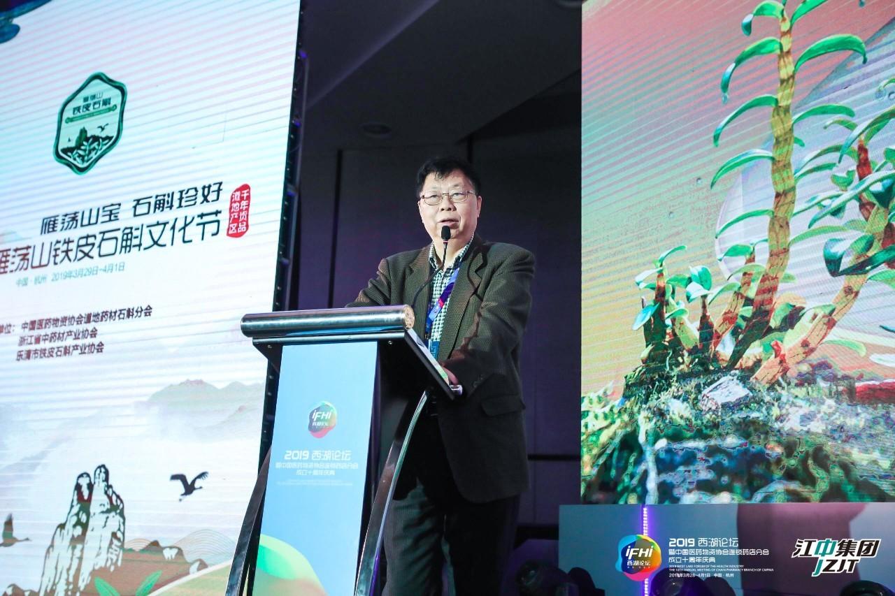 2019西湖论坛暨中国医药物资协会连锁药店分会成立10周年年会举行