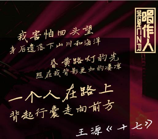《我是唱作人》王源曝没人听他的歌 想摆脱偏见